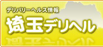 デリバリーヘルス情報・埼玉デリヘル